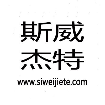 渭南市临渭区斯威杰特包装材料经营部