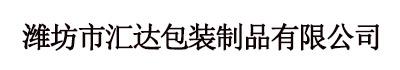 潍坊市汇达包装制品有限公司