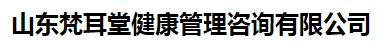 山东梵耳堂健康管理咨询香港明升体育