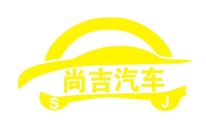 東莞市尚吉汽車服務有限公司
