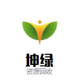 昆明坤绿再生资源回收香港明升体育