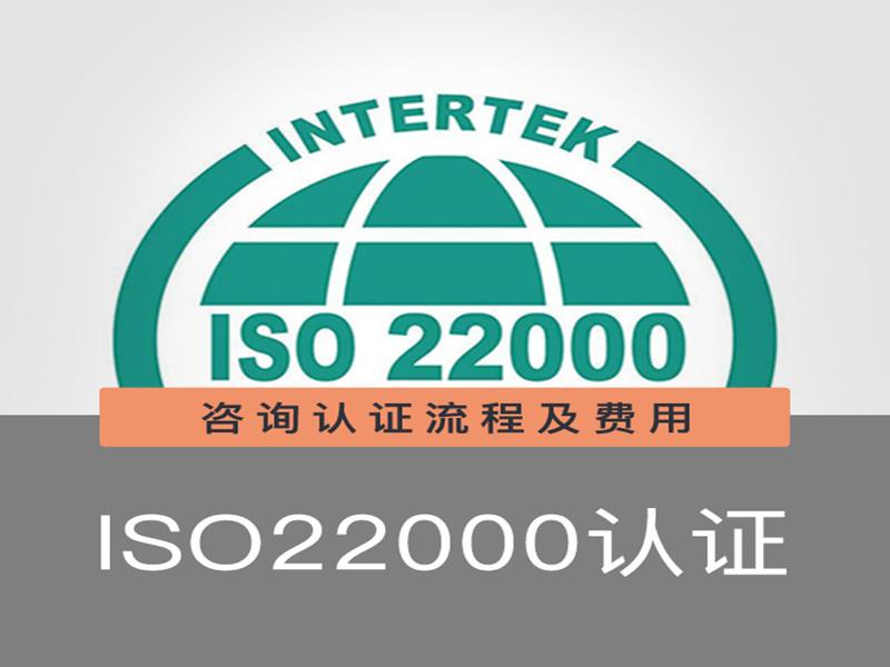 河南ISO22000认证