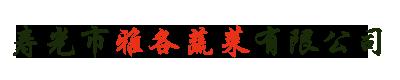 寿光市雅各蔬菜有限公司