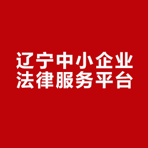 辽宁百涛律师事务所