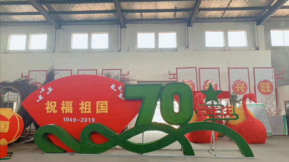 江苏70周年庆绿雕_70周年庆绿雕实时报价