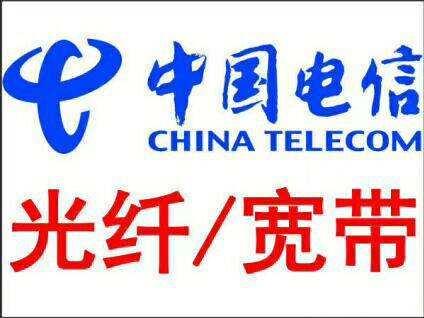 昆明电信宽带安装推荐_云南优良的电信宽带