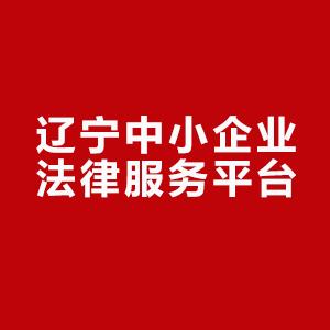沈阳企业法律服务,法律咨询,便民法律服务平台
