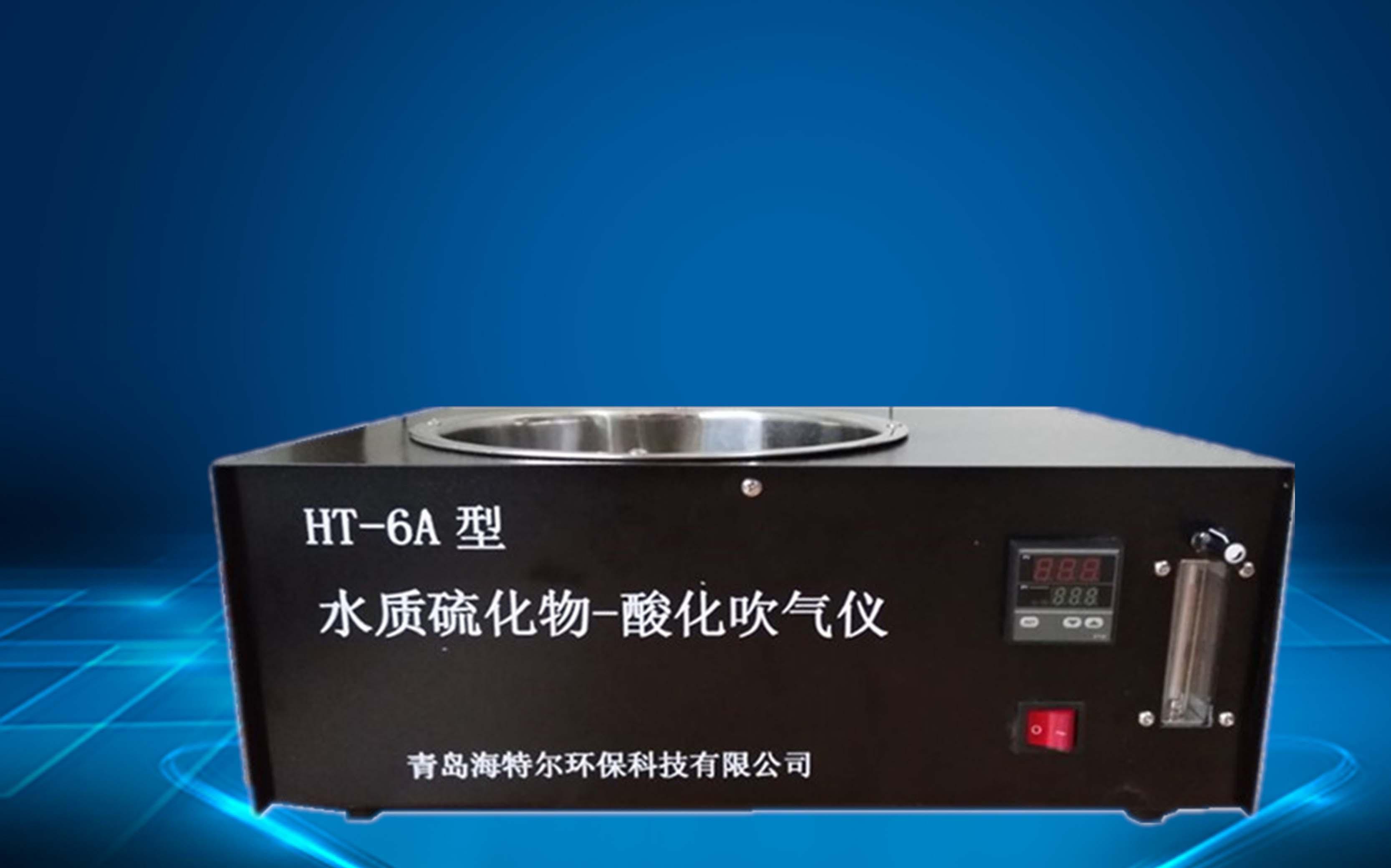 水質硫化物酸化吹氣儀|水質硫化物酸化吹氣儀廠家直銷