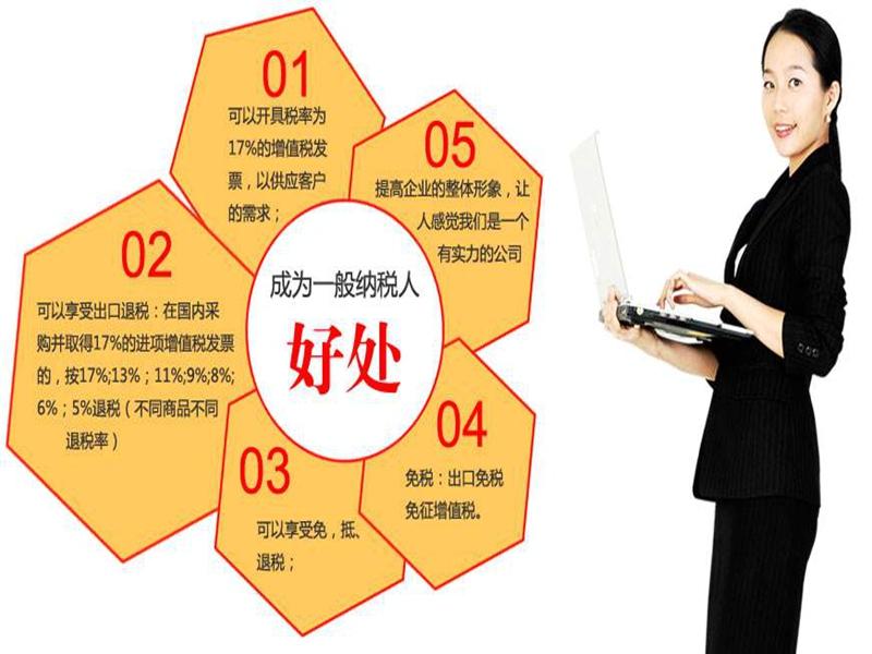 专业的云南纳税人申请公司|云南知名的一般纳税人申请机构