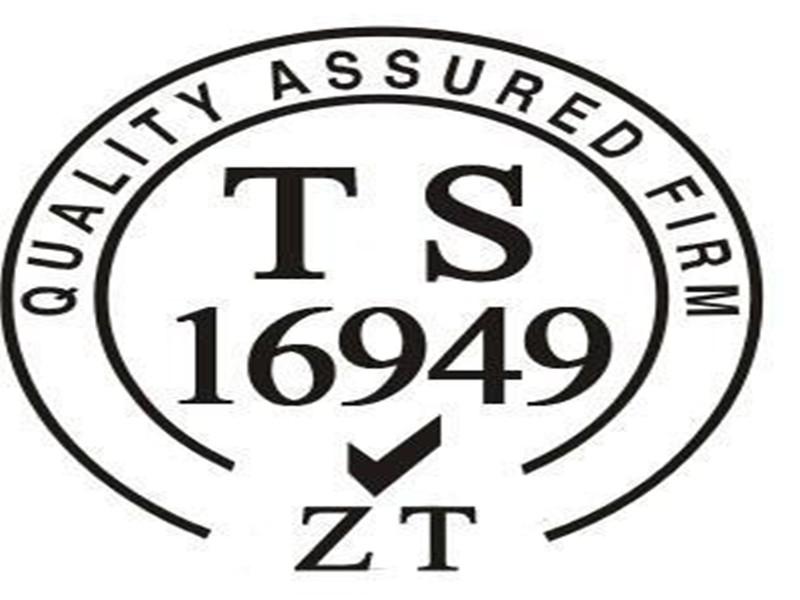 郑州TS16949认证