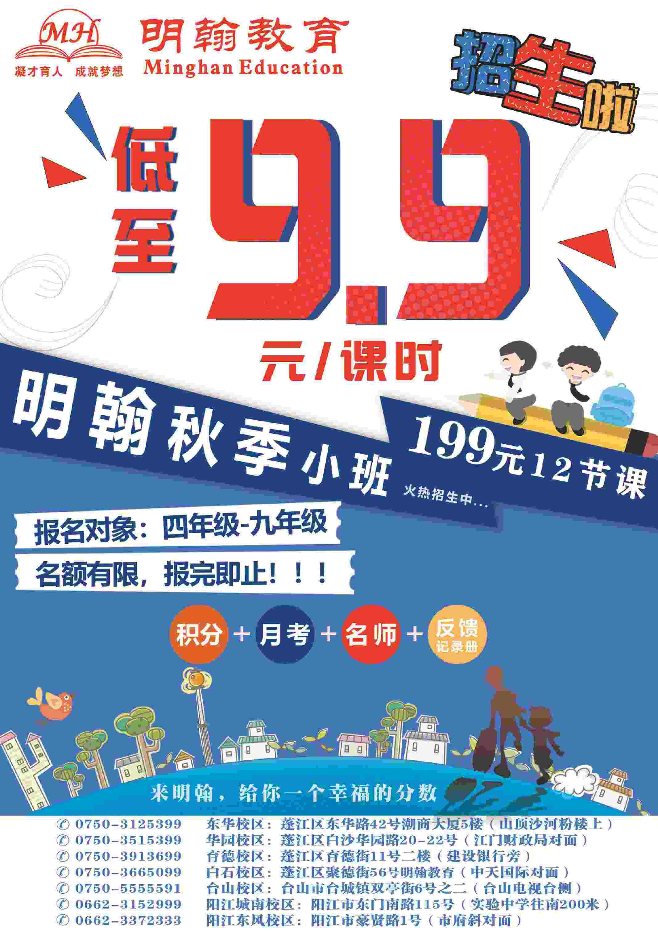 江門明翰教育|江門有品質的2019年秋季班機構