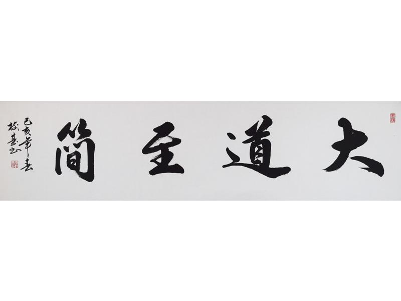 订制国画画框-崭新书法作品七星斋画廊供应