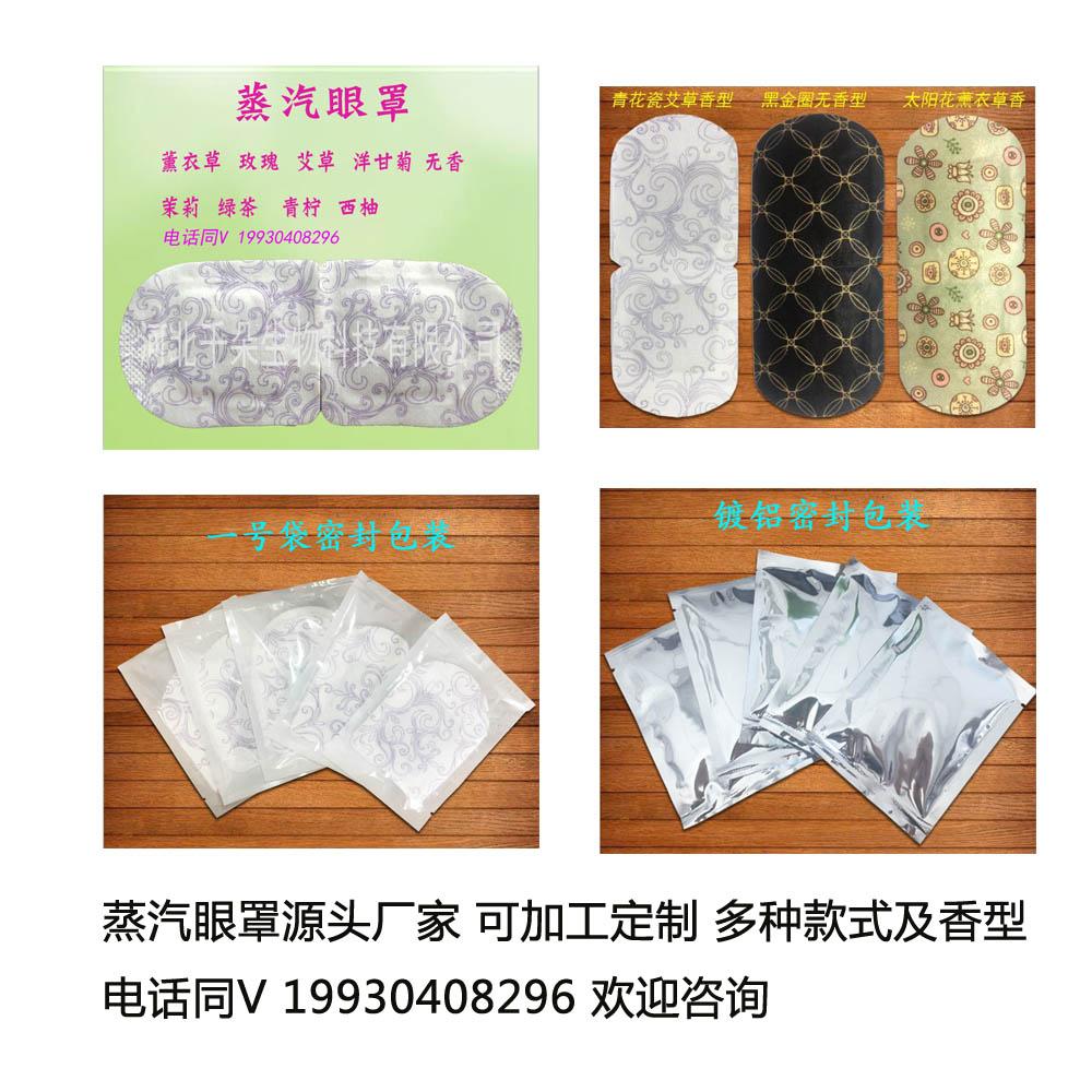 蒸汽眼罩厂家招商_蒸汽眼罩供应商品牌代理批发F