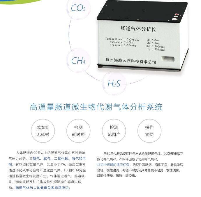 乳糖耐受情况评估设备-哪里能买到物超所值的肠道菌群检测技术设备