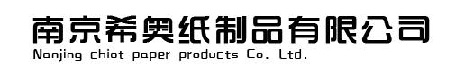 南京希奥纸制品有限公司