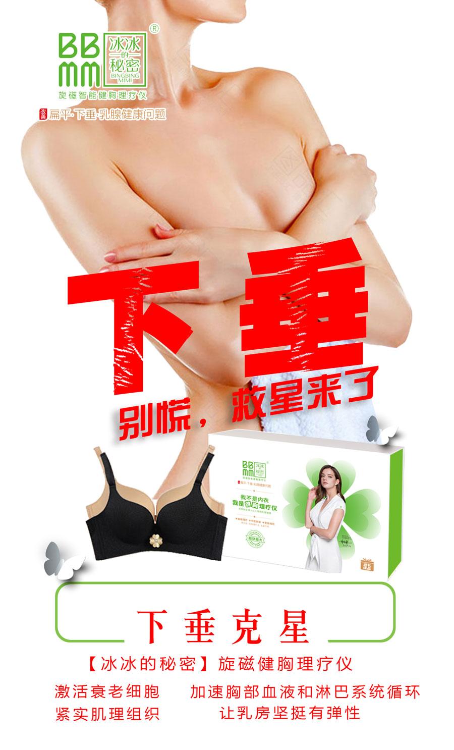 有效改善女性**扁平、下垂、增生的智能内衣