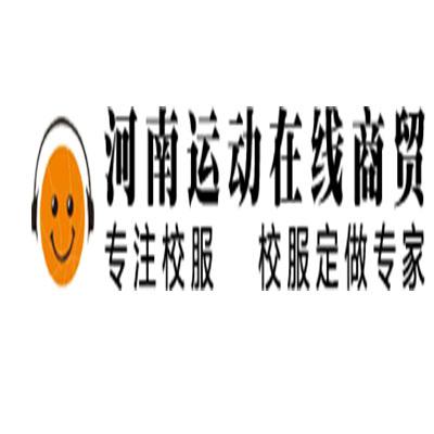 河南运动在线商贸有限公司
