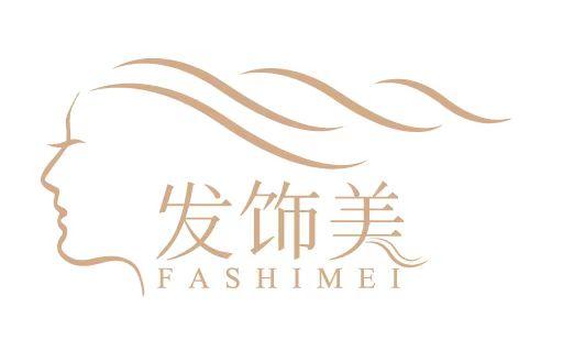 廣州市發飾美貿易有限公司