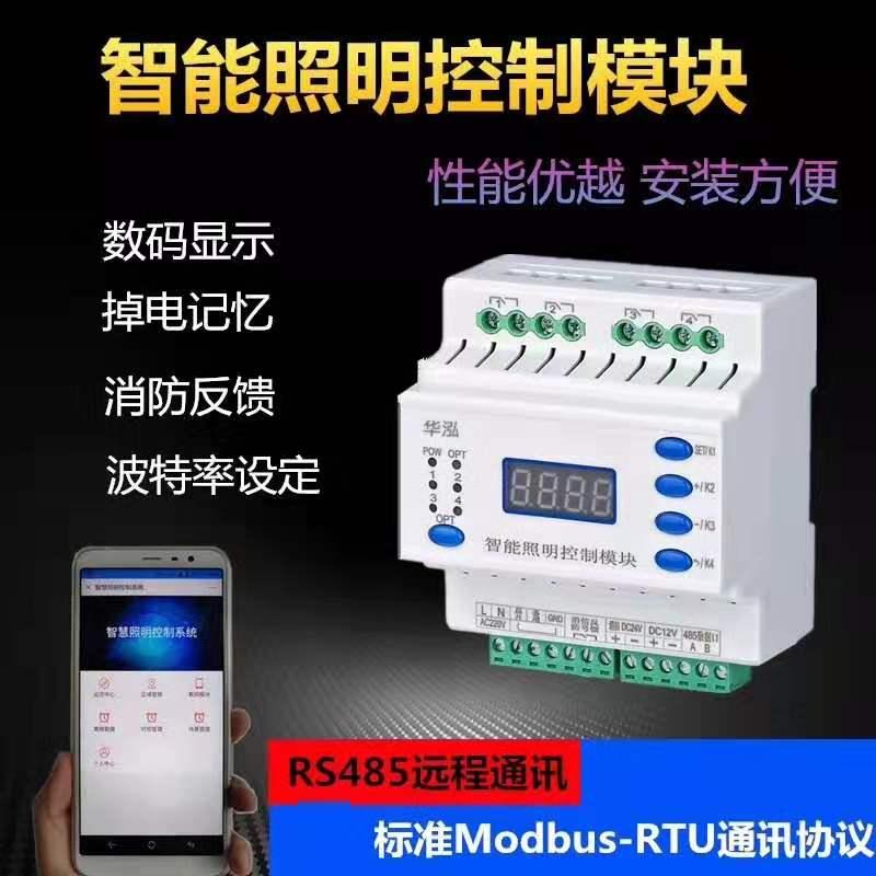 ILN-M300智能照明模塊