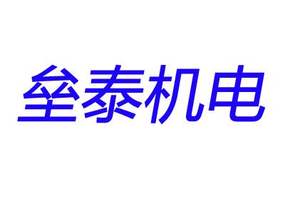 河南垒泰机电工程beat365官网_beat365提现时间_beat365体育投注