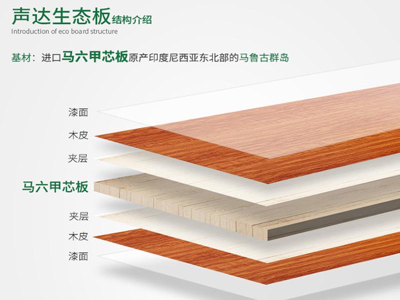 好的声达豆胶板-辅福声达植物豆胶板您的品质之选