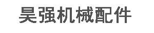 青州市昊强机械配件加工厂