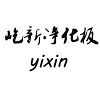 郑州屹新净化板有限公司
