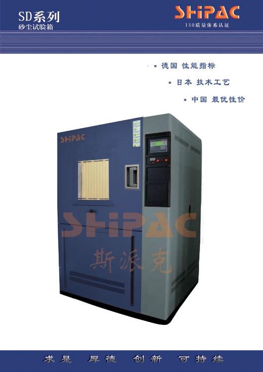 SHIPAC转向系统粉尘试验箱_让客户少花钱