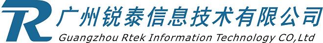 廣州銳泰信息技術有限公司