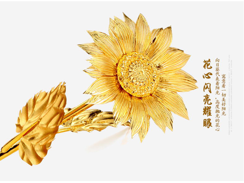 金箔向日葵
