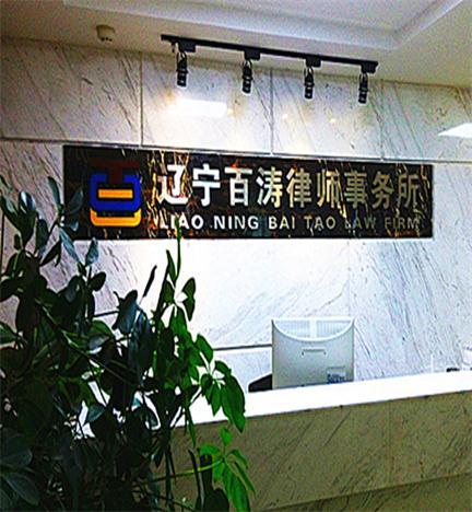 企业法律服务-沈阳经济纠纷就选百涛律师事务所