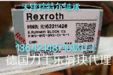 德国力士乐导轨滑块 R165171420 REXROTH滑块