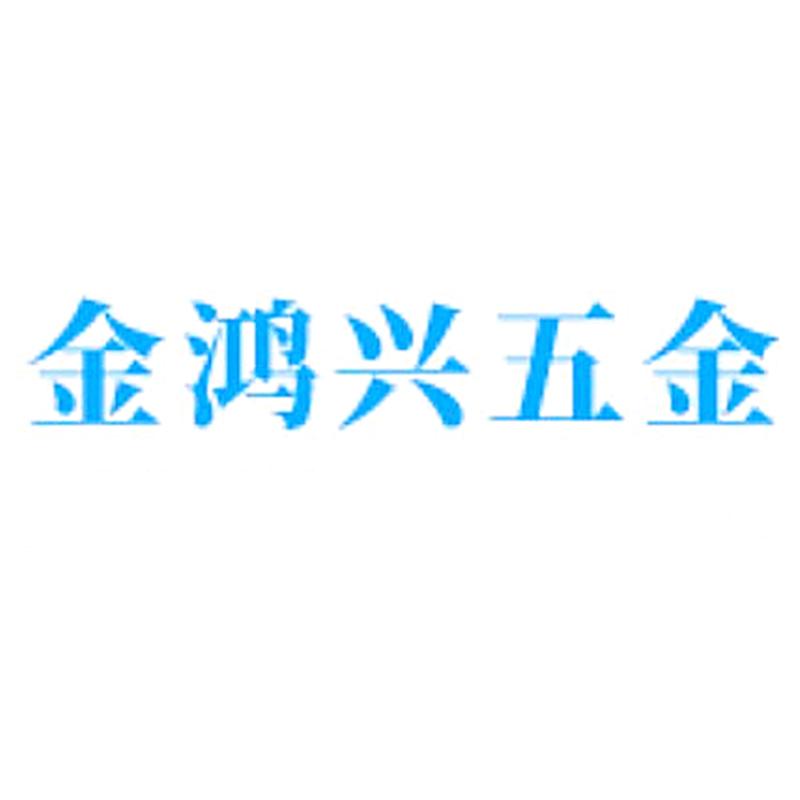 高要区金利镇金鸿兴五金制品厂