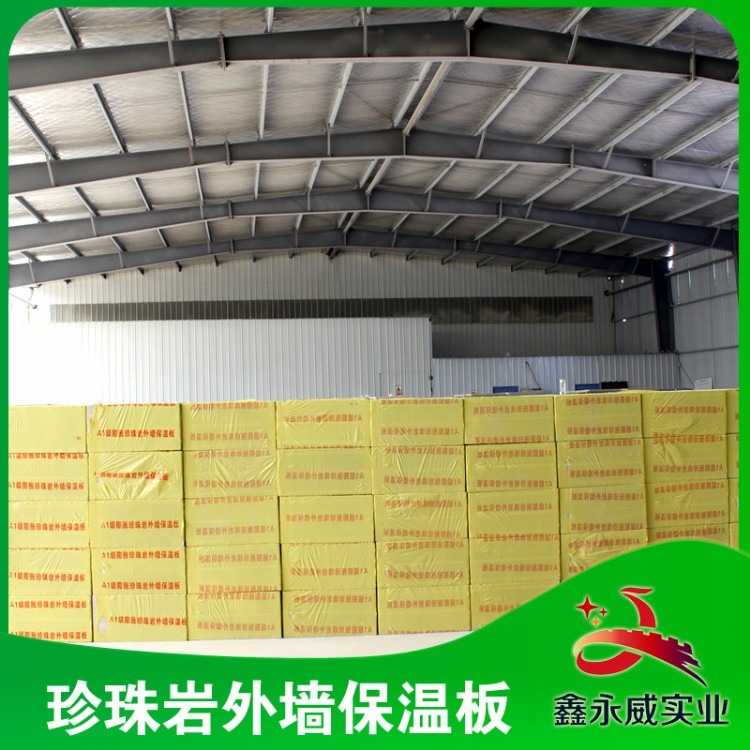 鑫永威珍珠巖外墻保溫板外墻防火保溫板材多規格可定制批發