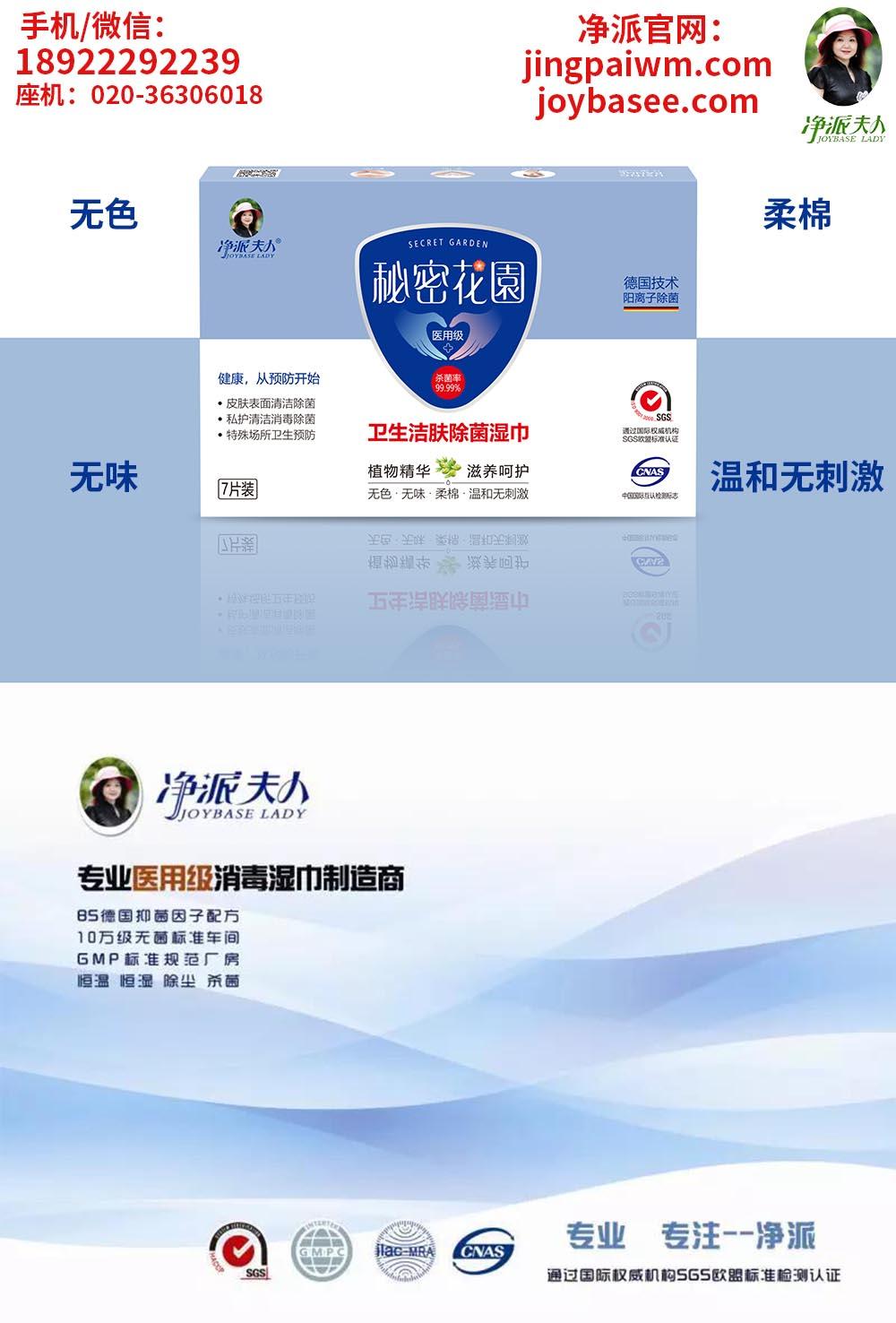 一次性清洁消毒医用级卫生湿巾,广州哪里买品质良好的医用物表消毒除菌湿巾