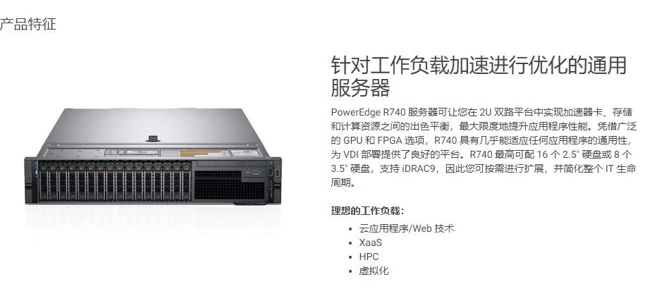 高性能服务器戴尔R740