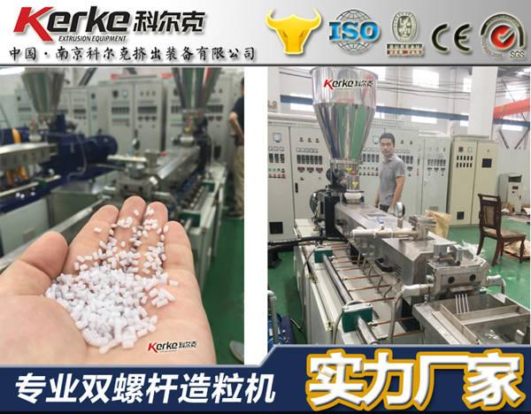 36双螺杆造粒机组配置价格-改性塑料造粒,色母造粒