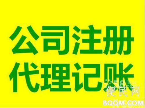 吴忠代理记账-宁夏工商注册服务推荐