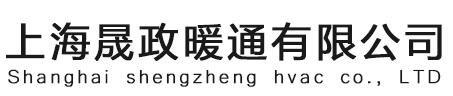 上海晟政暖通工程有限公司
