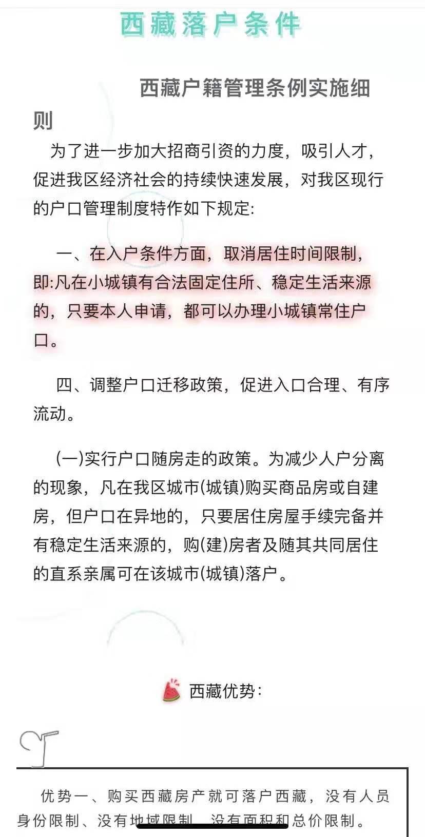 为什么说西藏落户的优势比天津的优势大