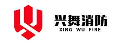 深圳市興舞消防設備有限公司