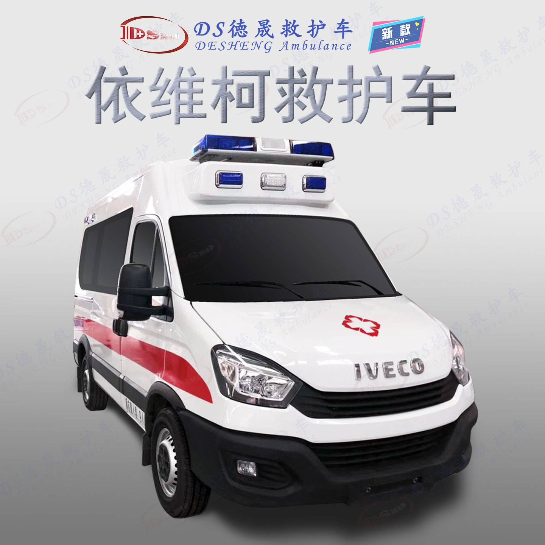 南京依维柯救护车改装销售-广州DS徳晟