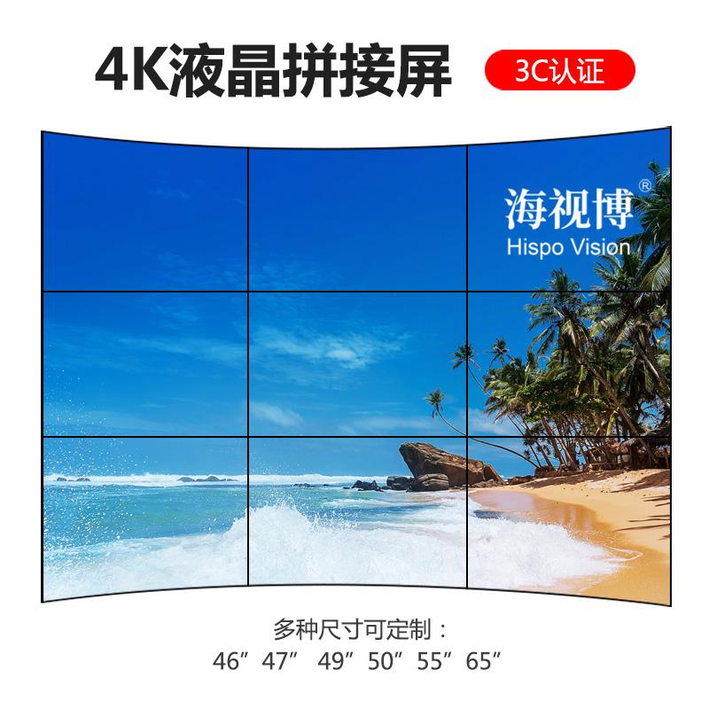 大屏幕拼接屏50寸3.5拼缝的三星液晶面板价格,陕西厂家