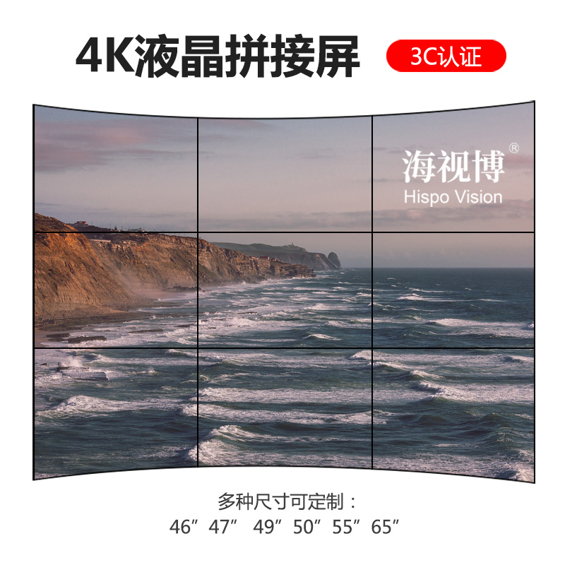 50寸3.5拼缝液晶拼接屏曲面屏的价格,监视器安防显示设备