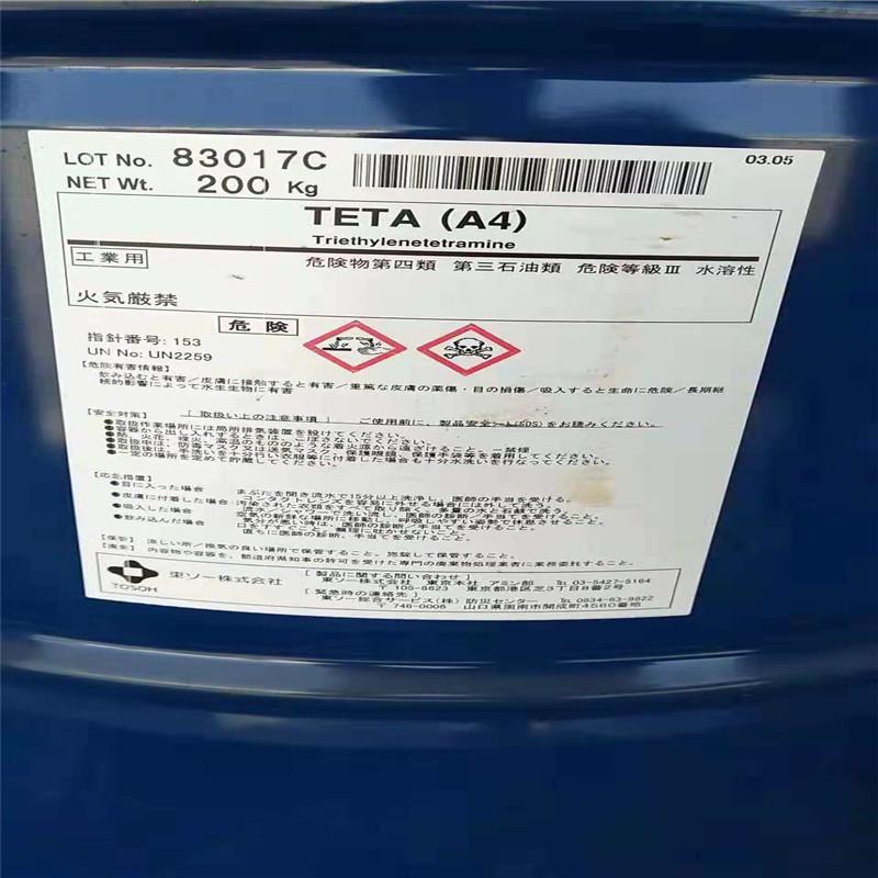 三乙烯四胺进口厂家代理价格,现货供应,量大从优