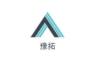 許(xu)昌豫拓企業管理服務有(you)限公(gong)司