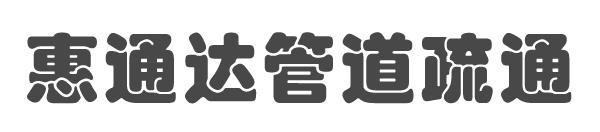 惠州市惠通达清洁服务有限公司