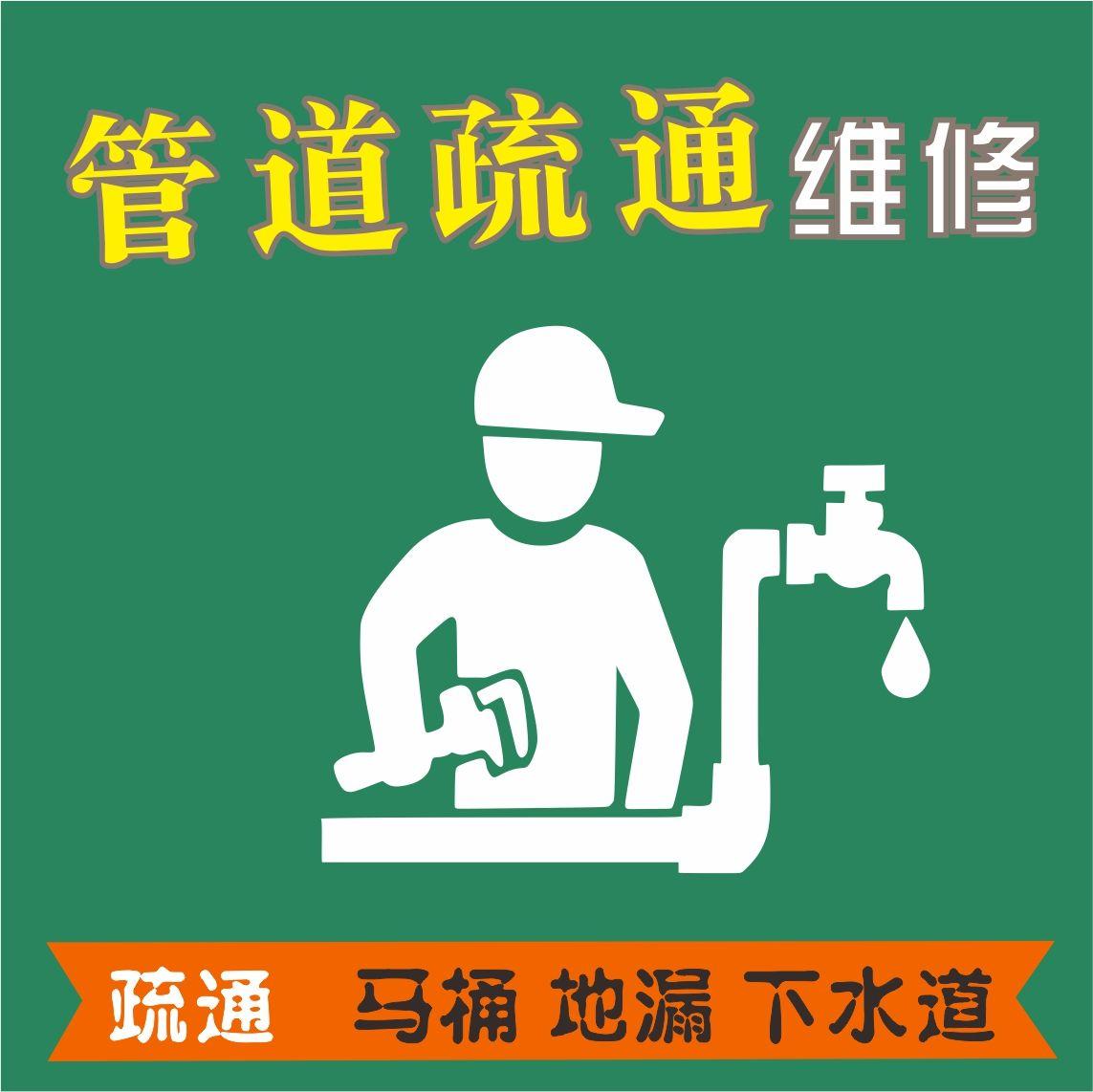 为您分享各种管道的疏通及维修办法