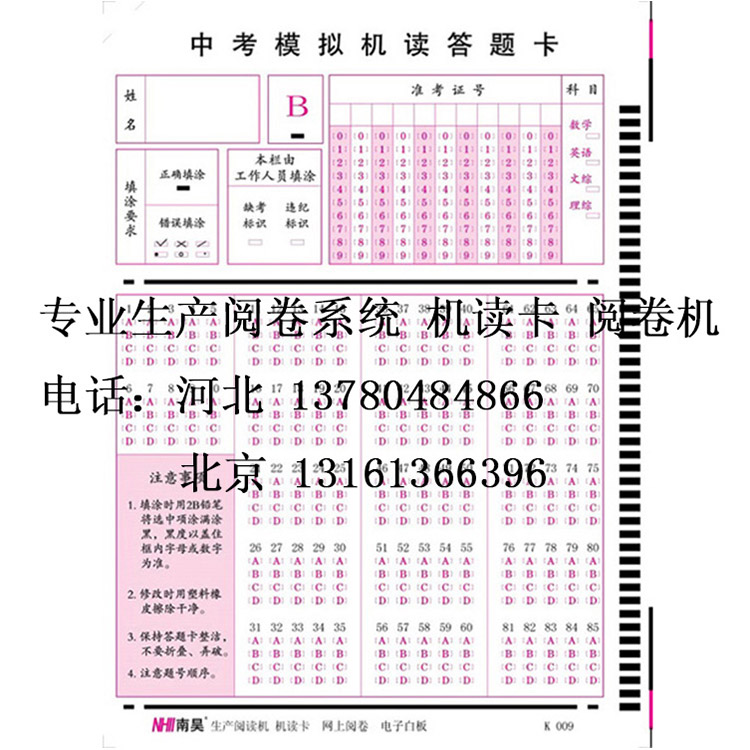 乌海市答题卡使用 小学考试答题卡购买