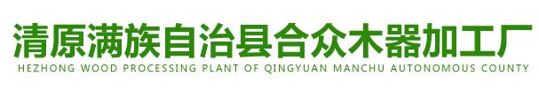 清原满族自治县合众木器加工厂